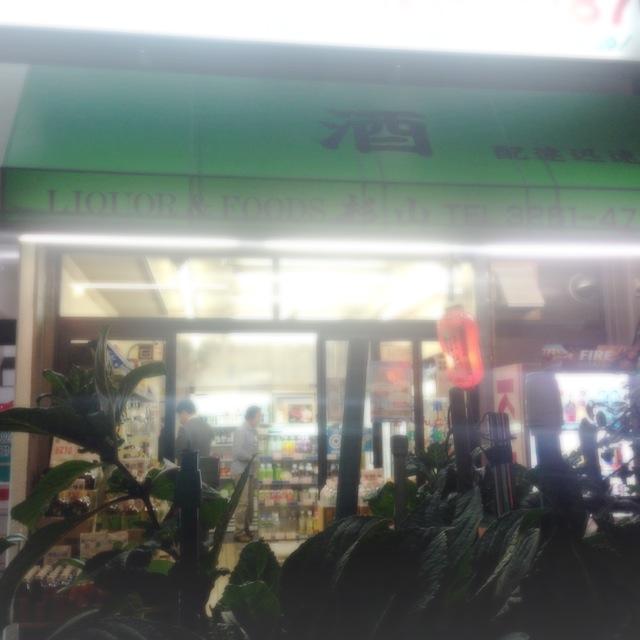 飯田橋 角打ち