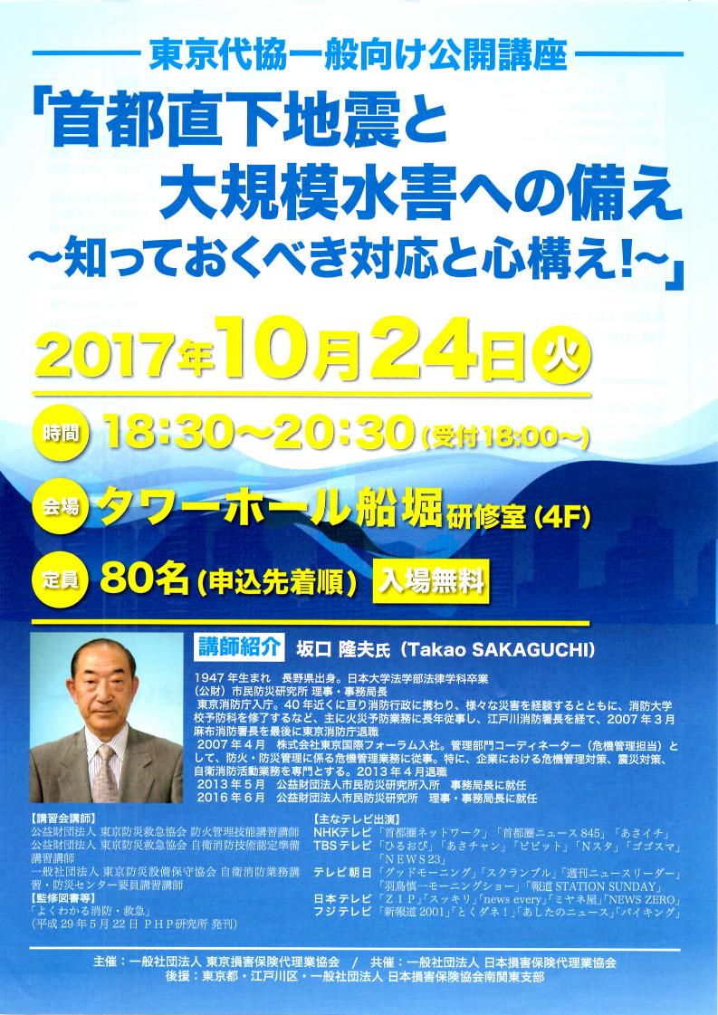 江戸川区無料講座 「首都直下地震と大規模水害への備え」
