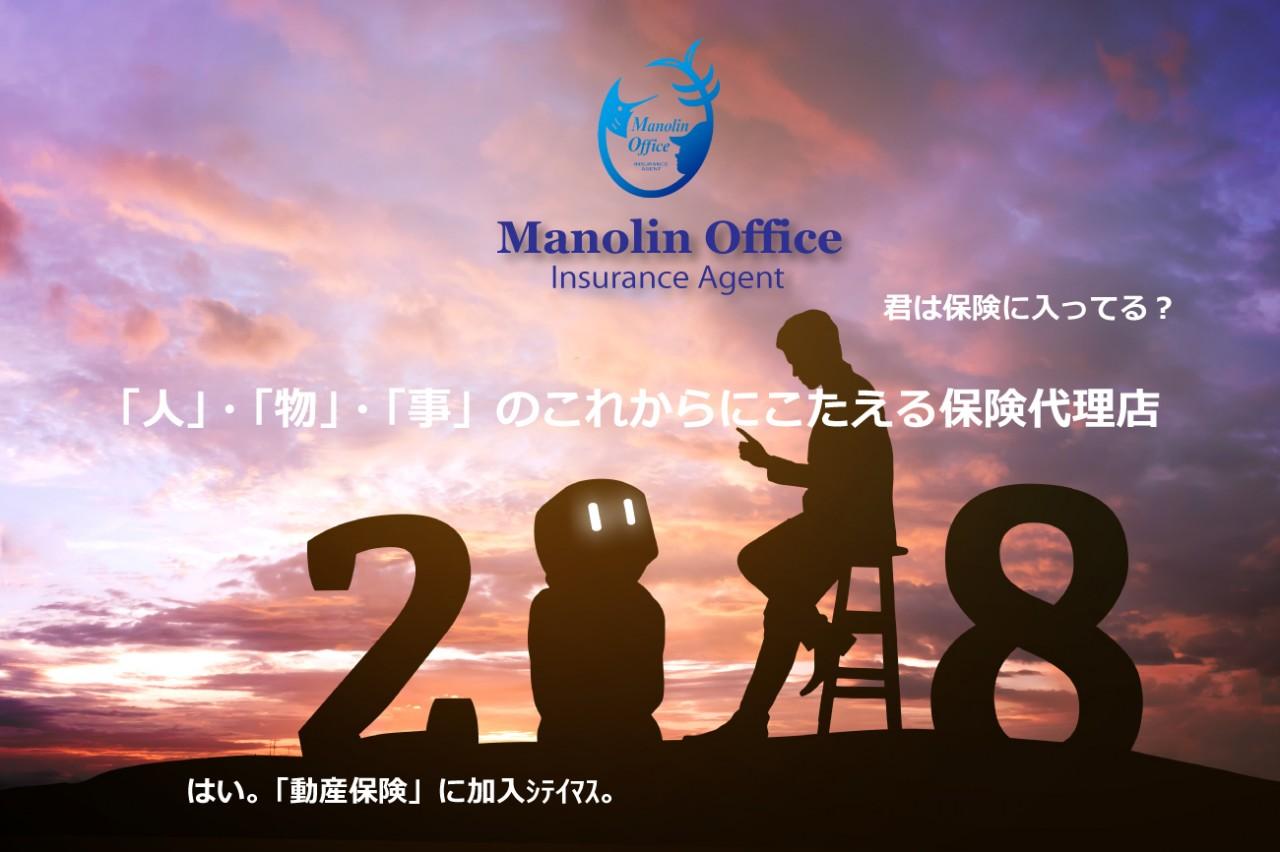 2018年 新年のご挨拶