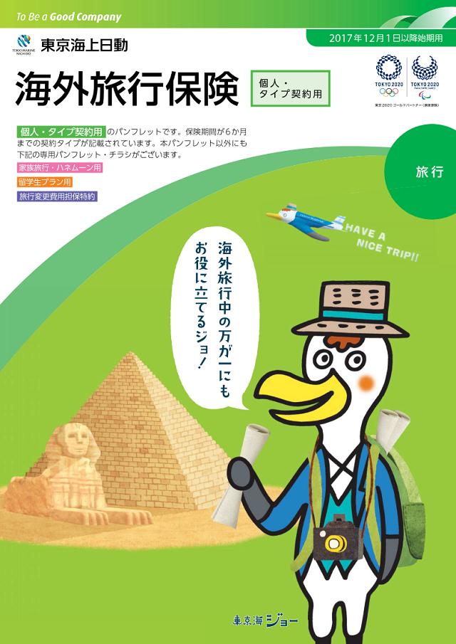 東京海上日動 海外旅行保険 パンフレット