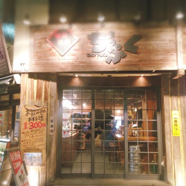全て300円の居酒屋さん 「ちょっぷく」日本橋店