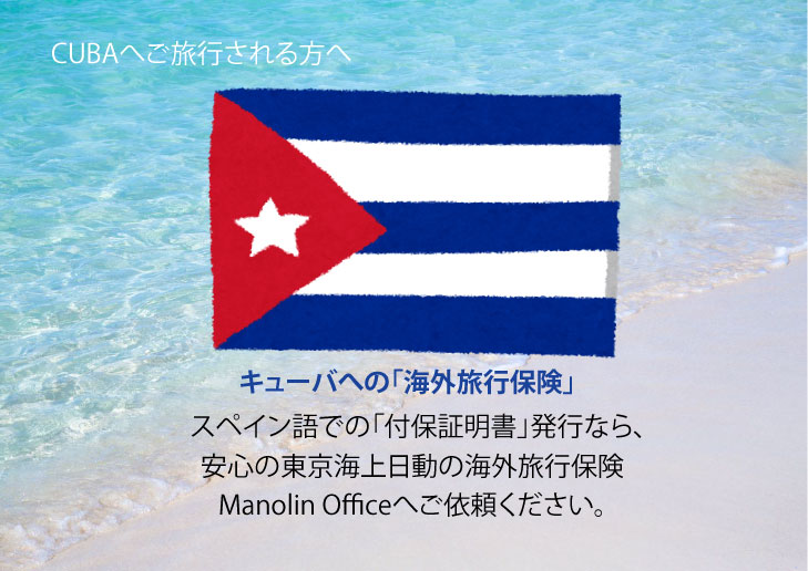 キューバへご旅行される方へ 【海外旅行保険】