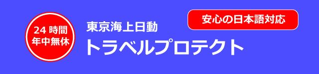 東京海上日動 トラベルプロテクト