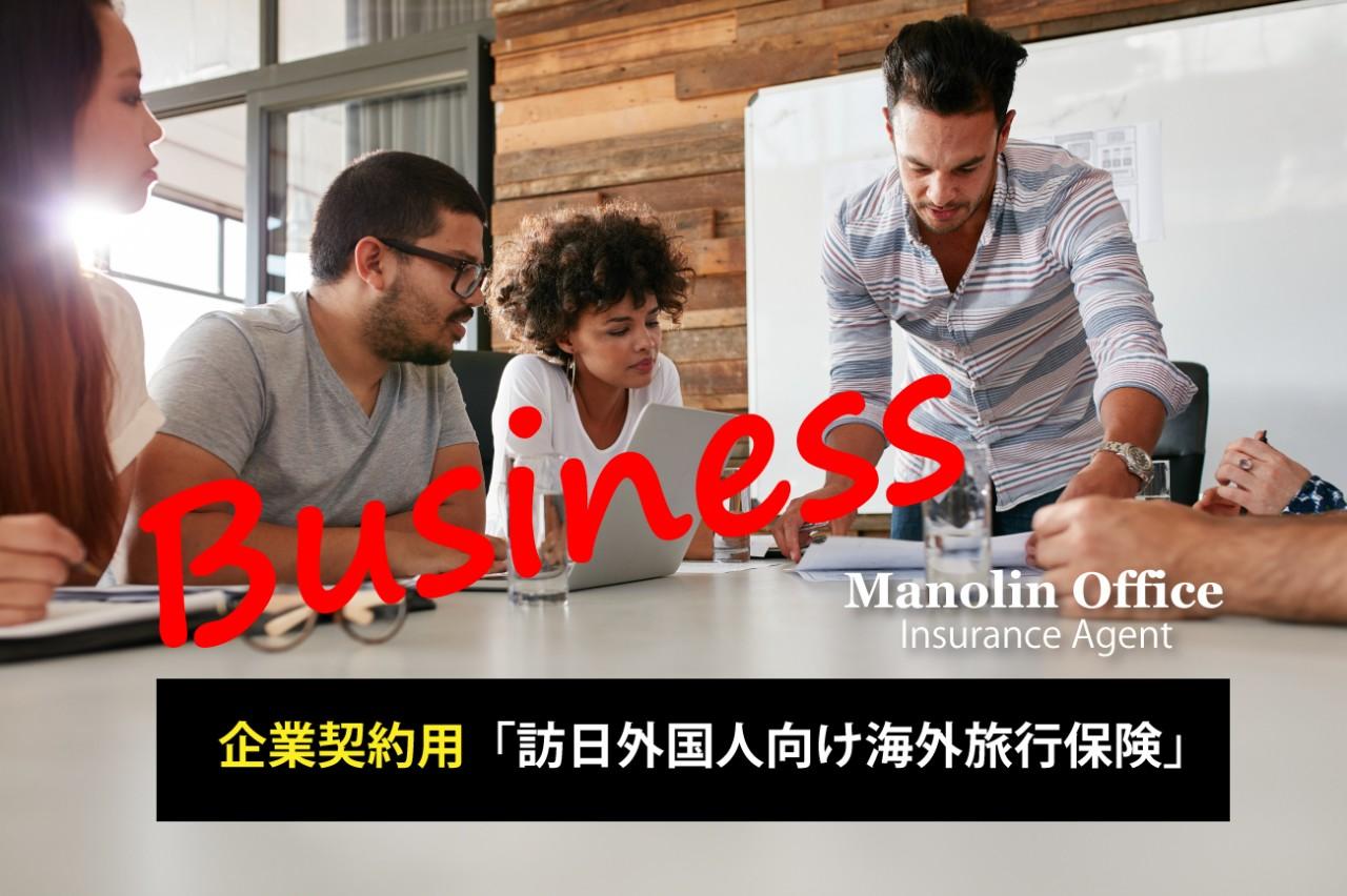 東京海上日動 訪日外国人向け海外旅行保険 団体 包括 法人契約 仕事