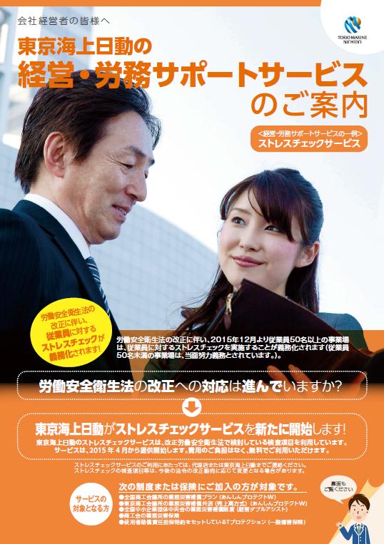 東京海上日動の「ストレスチェックサービス 」