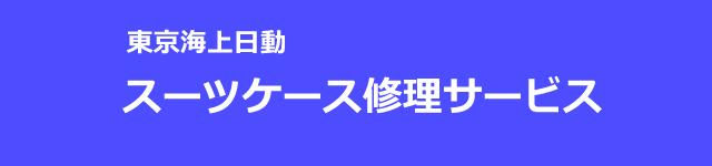 東京海上日動 スーツケース修理サービス