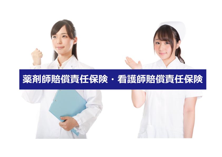 薬剤師賠償責任保険・看護師賠償責任保険