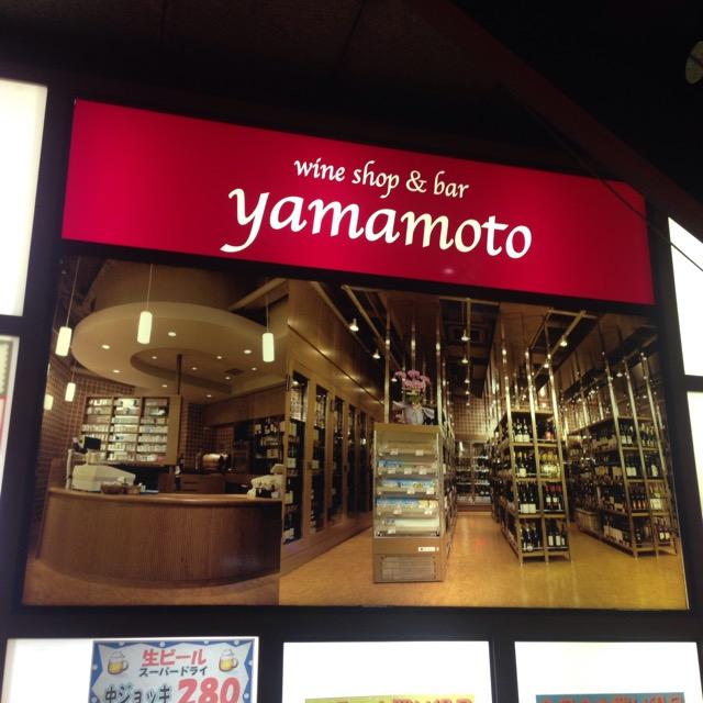 恵比寿 角打ち  「山本商店」