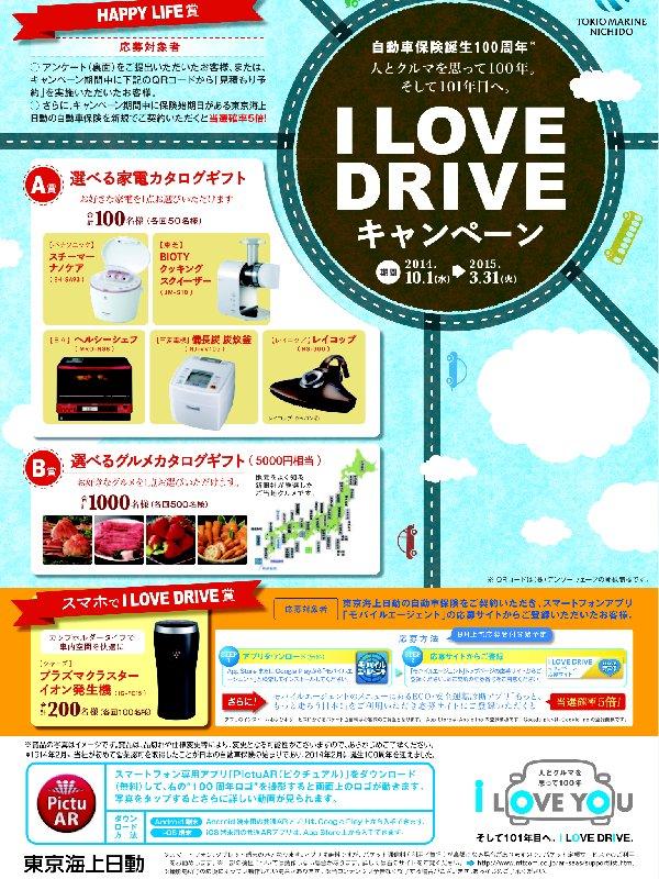 東京海上日動 「I LOVE DRIVE キャンペーン」※このキャンペーンは終了しました。