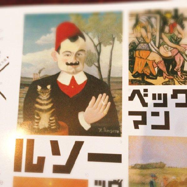 「チューリッヒ美術館展」と「六本木けやき坂イルミネーション」