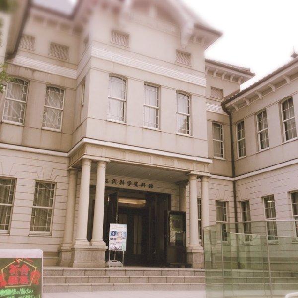 「東京理科大学 近代科学資料館」