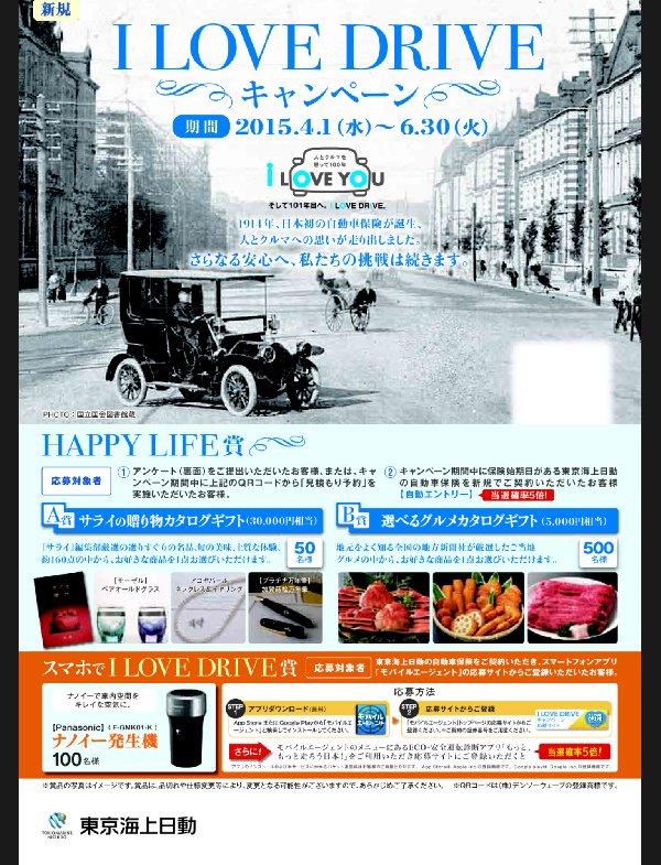 東京海上日動 「I LOVE DRIVEキャンペーン」4/1~6/30