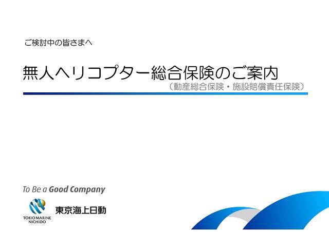 東京海上日動のドローン保険 企画書