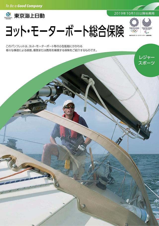 ヨット・モーターボート総合保険