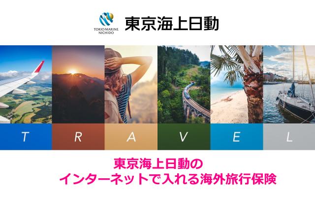 東京海上日動のインターネットで入れる海外旅行保険