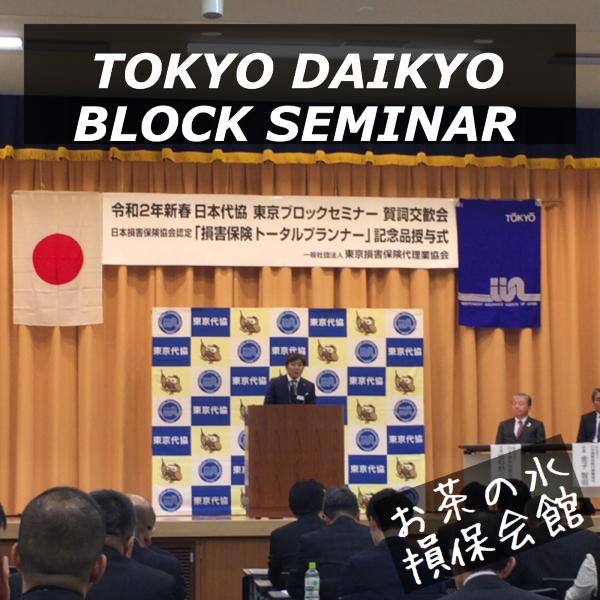 東京代協・ブロックセミナー