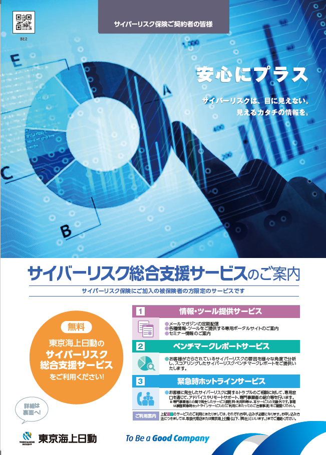 サイバーリスク保険 パンフレット チラシ