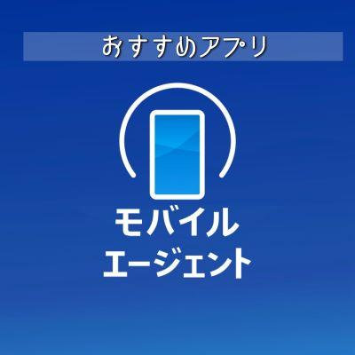 モバイルエージェント 東京海上日動 事故連絡