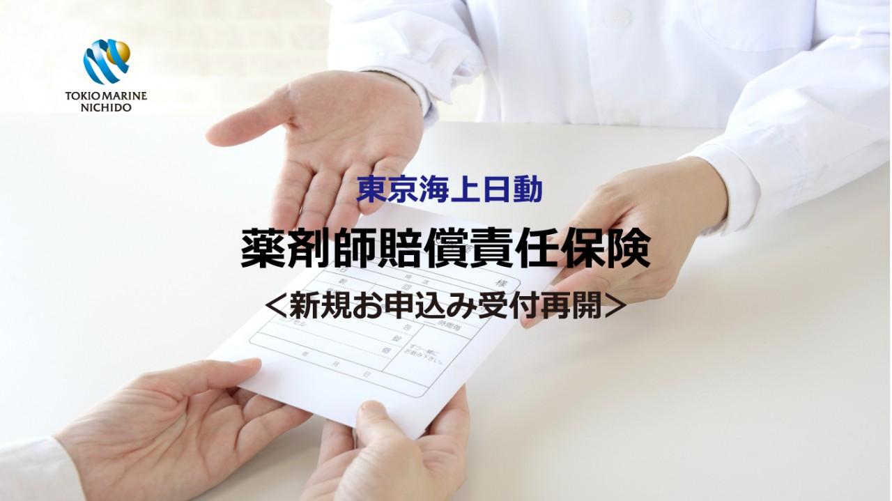 薬剤師賠償責任保険 新規お申込み受付を再開いたします