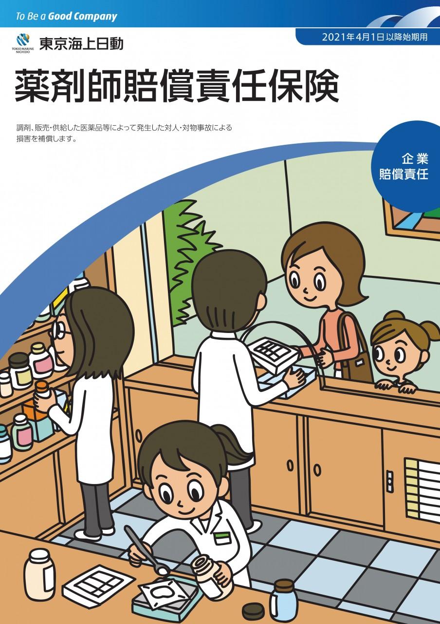 東京海上日動 薬剤師賠償責任保険 パンフレット
