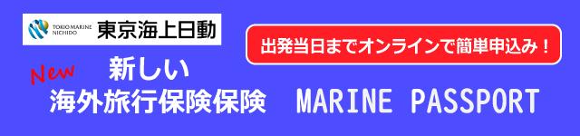 MARINE PASSPORT