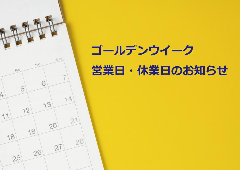GW営業日・休業日のお知らせ