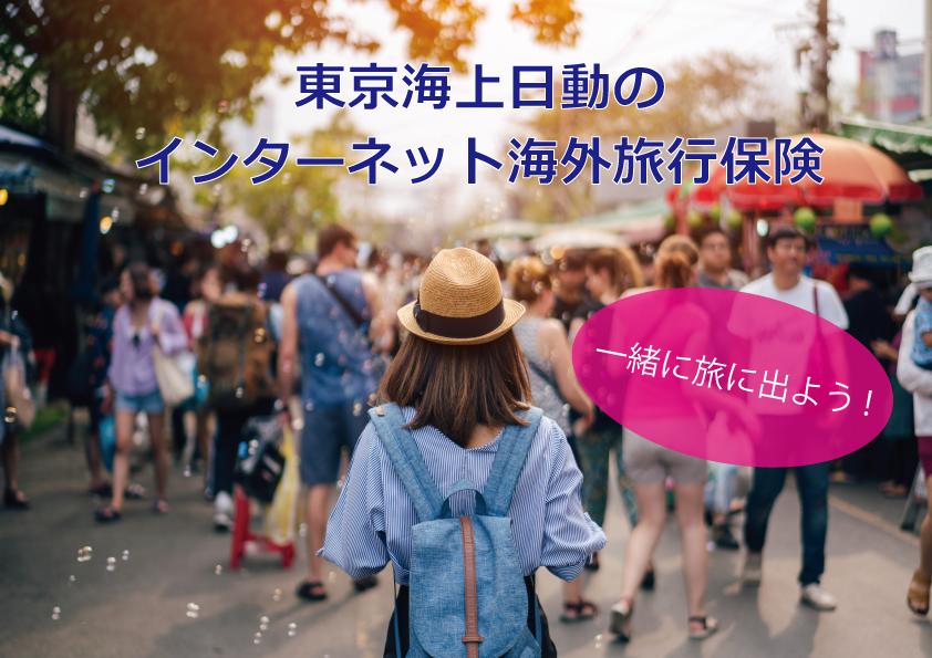 東京海上日動のインターネット海外旅行保険