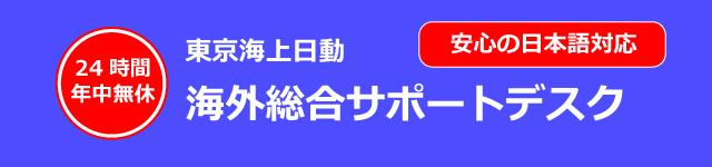 東京海上日動 安心のサービス体制