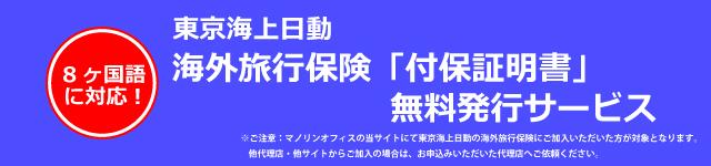 東京海上日動 海外旅行保険「付保証明書」無料発行サービス