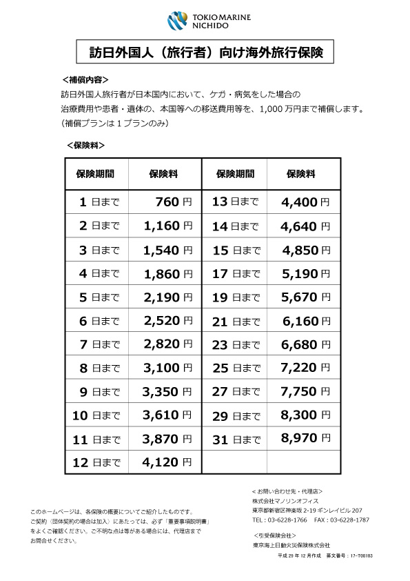 訪日外国人向け海外旅行保険 保険料