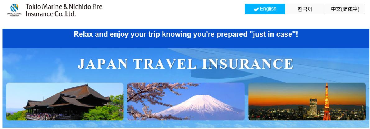 東京海上日動 「訪日外国人(旅行者)向け海外旅行保険」